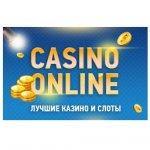 casino-online.com.ua лучшие казино и слоты отзывы