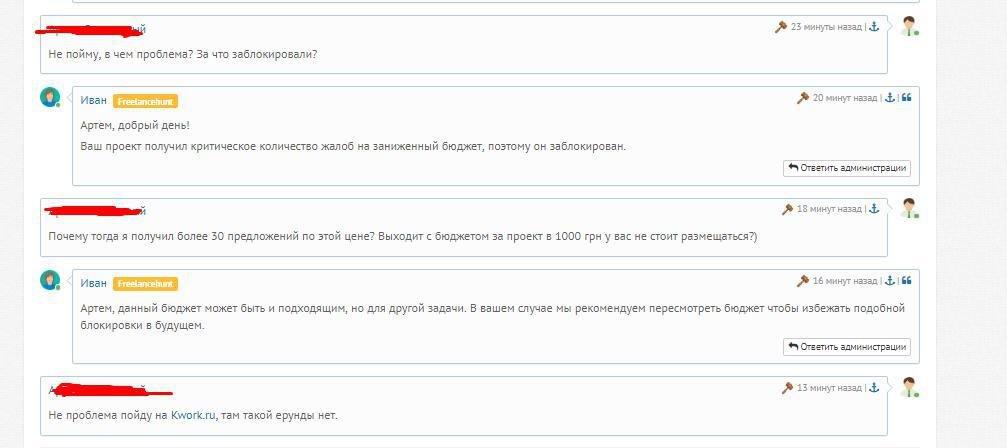 Freelancehunt.com - Дискриминация заказчиков с бюджетом меньше 1000 грн