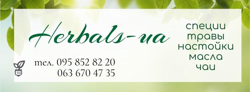 Herbals-ua - Рекомендую всем!