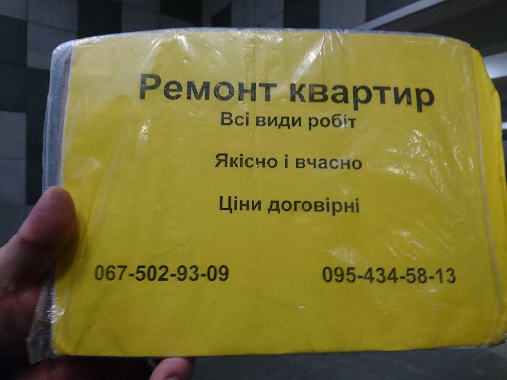 Ремонт квартир в Киеве - Скупой платит дважды!