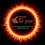 Светодиодное шоу Fire Spirit отзывы