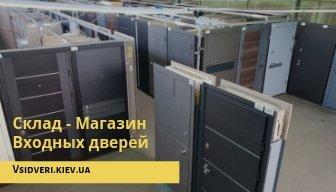 vsidveri.kiev.ua - Входные двери в Киеве - Рекомендую входные двери