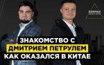 Кирилл Кафтаник Бизнес с Китаем отзывы