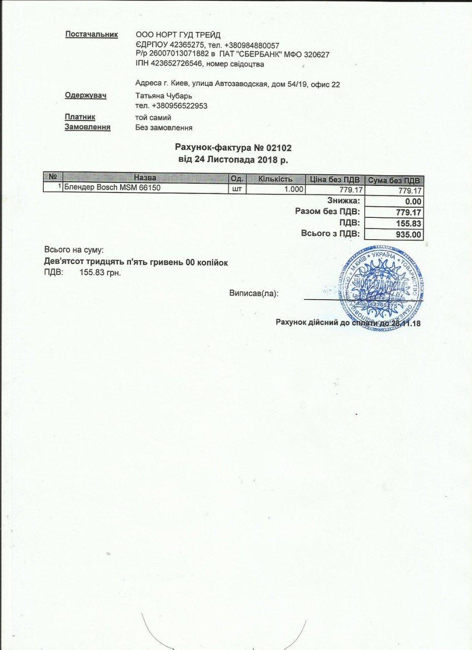 Prom.ua - обман мошенников!!!