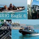 BRIG Eagle 6 отзывы