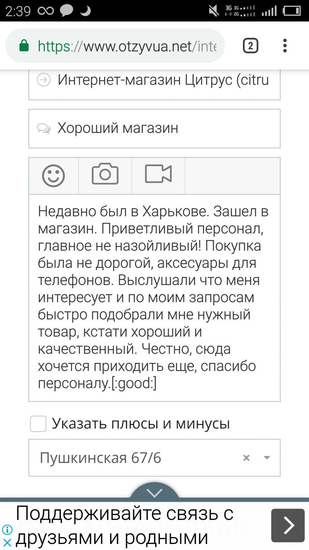 Интернет-магазин Цитрус (citrus.ua) - Хороший магазин