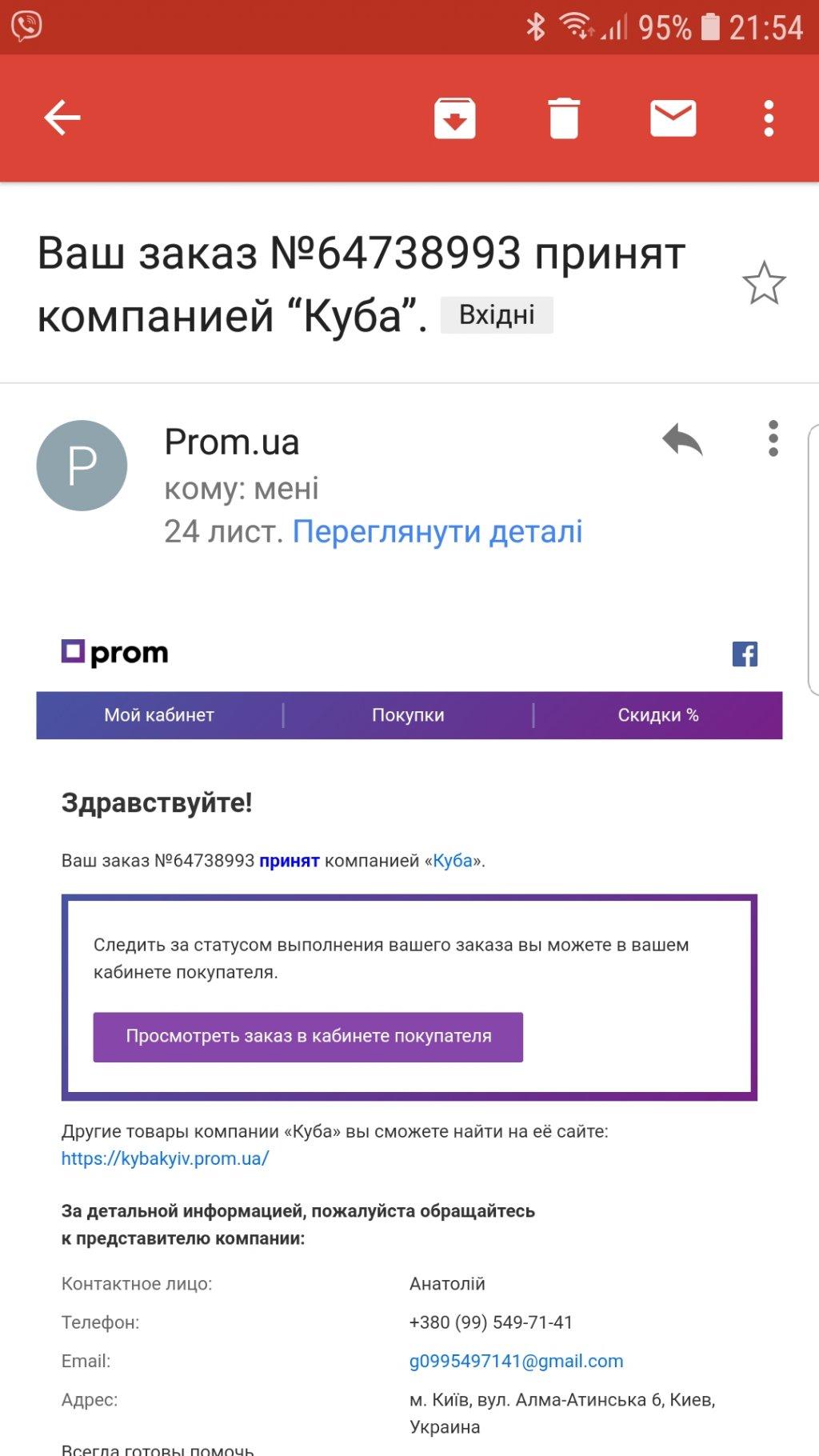 Prom.ua - майданчик аферистів