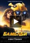 Бамблби (фильм 2018) отзывы
