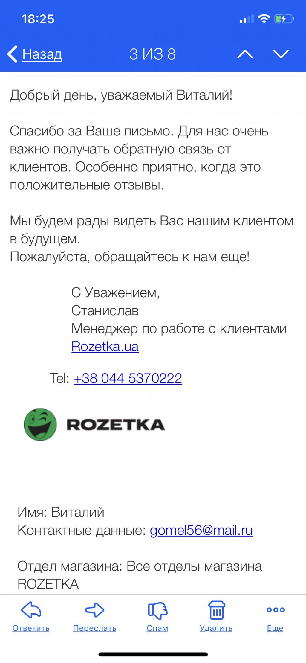 Розетка - интернет-магазин (rozetka.ua) - Вернули барсетку, но там не все деньги