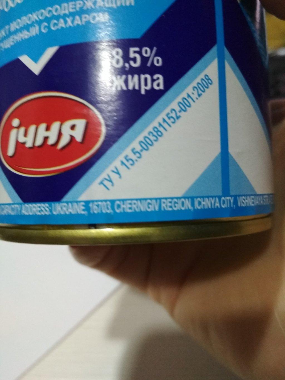 Сгущенное молоко ИЧНЯ - Позор, а не сгущенка!