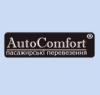 AutoComfort (АвтоКомфорт) отзывы