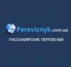 Pereviznyk.com.ua (Перевозчик) отзывы