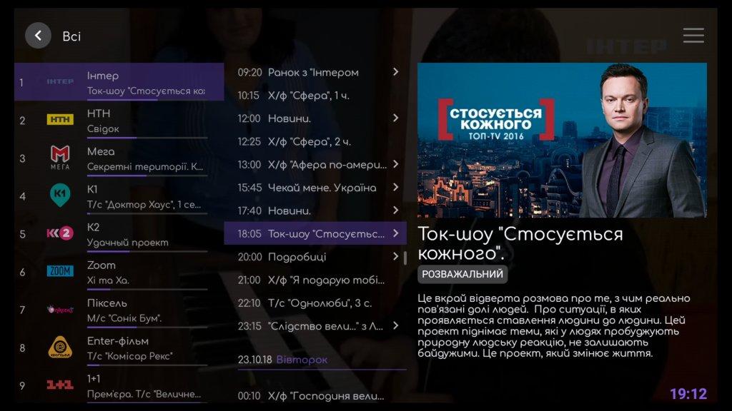 Сервис интернет ТВ - Омега ТВ (free) - Сервис интернет ТВ - \Омега ТВ\ (free)