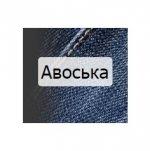 Авоська (avoskaa.com.ua) отзывы