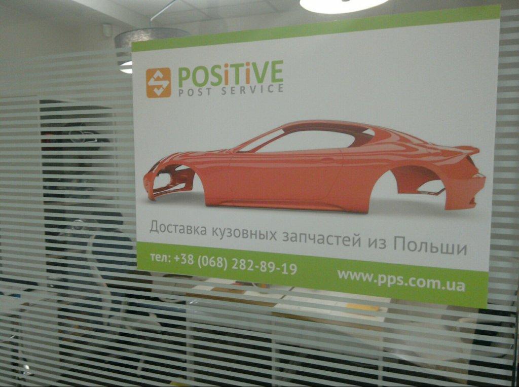 PositivePostService - Доставка!