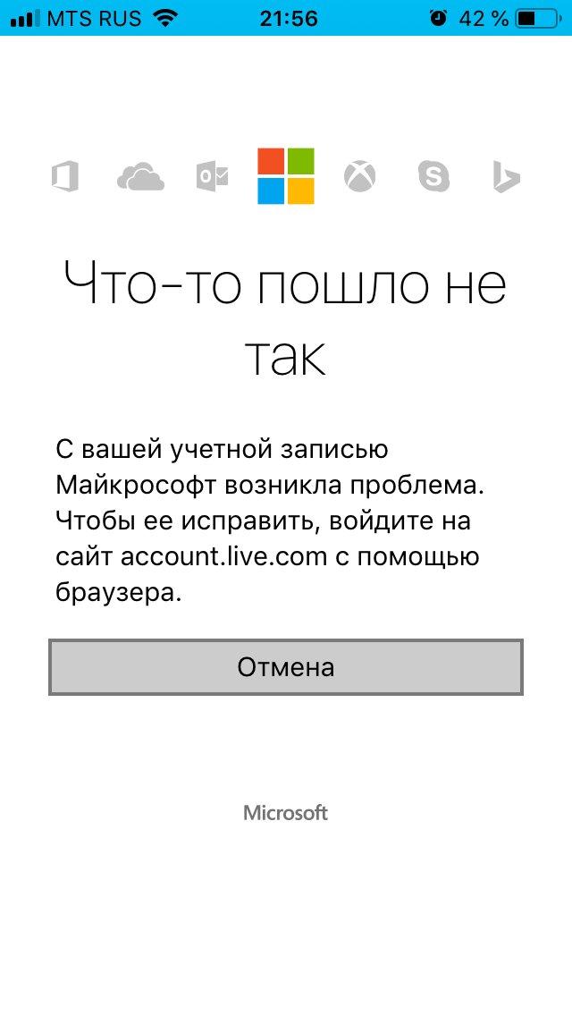 Skype - Можно послать вас на**й?