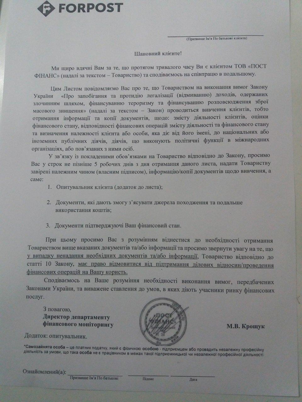 НОВАЯ ПОЧТА (Нова Пошта) - Мошенничество Новой почты!
