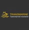 Транспортная компания Transmarine (Трансмарин) отзывы