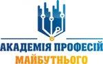 Академія професій майбутнього (Академия Профессий Будущего в Киеве) відгуки