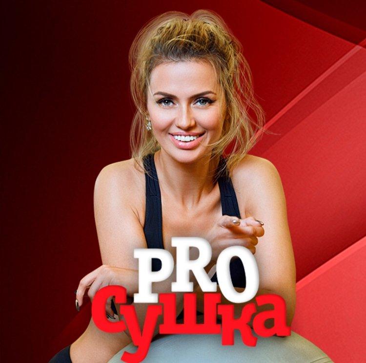 Фитнес проект prosushka - Prosushka от Виктории Бони