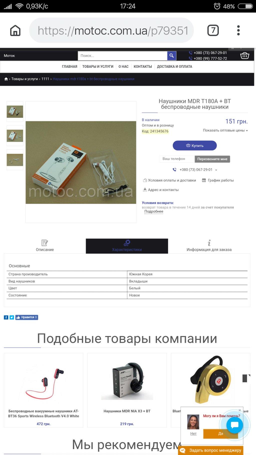 motoc.com.ua интернет-магазин - категорически НЕ рекомендую !