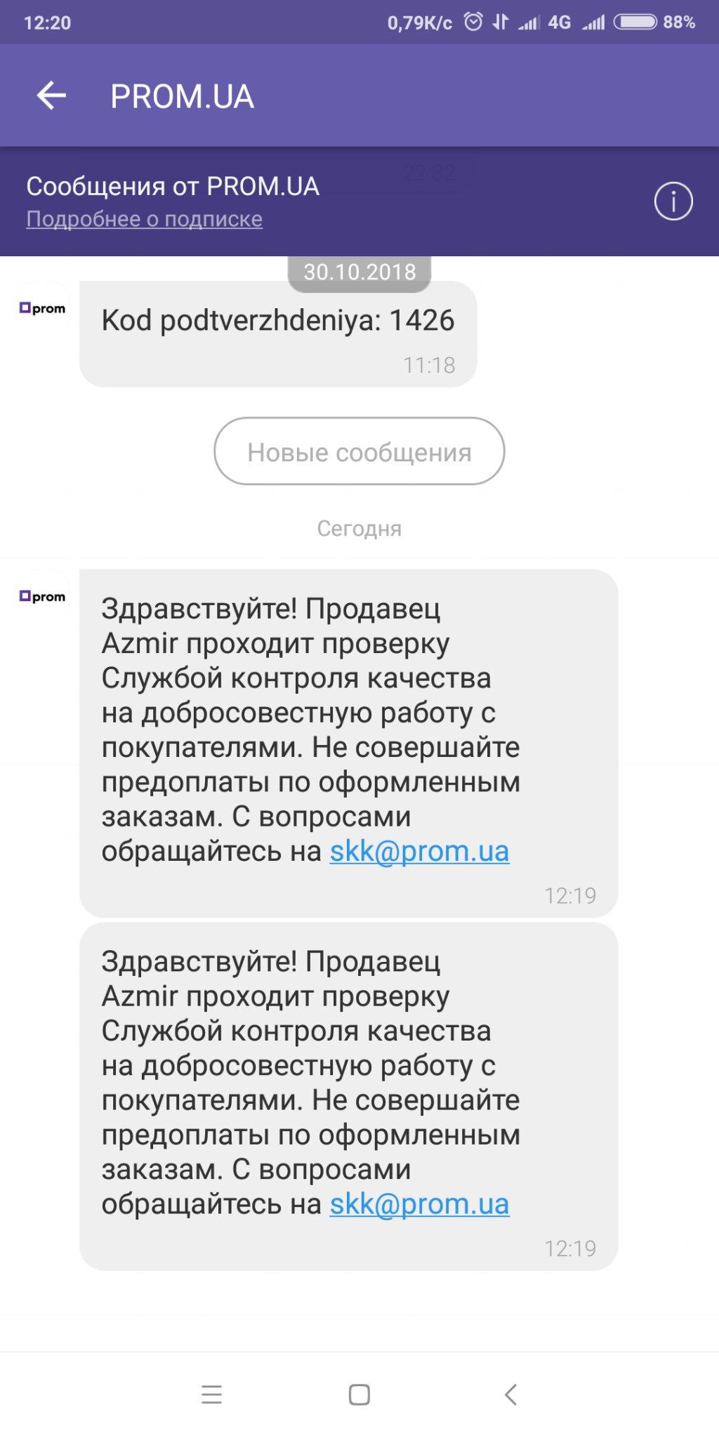 Prom.ua - Что и требовалось доказать