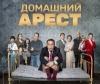 Домашний арест (сериал 2018) отзывы