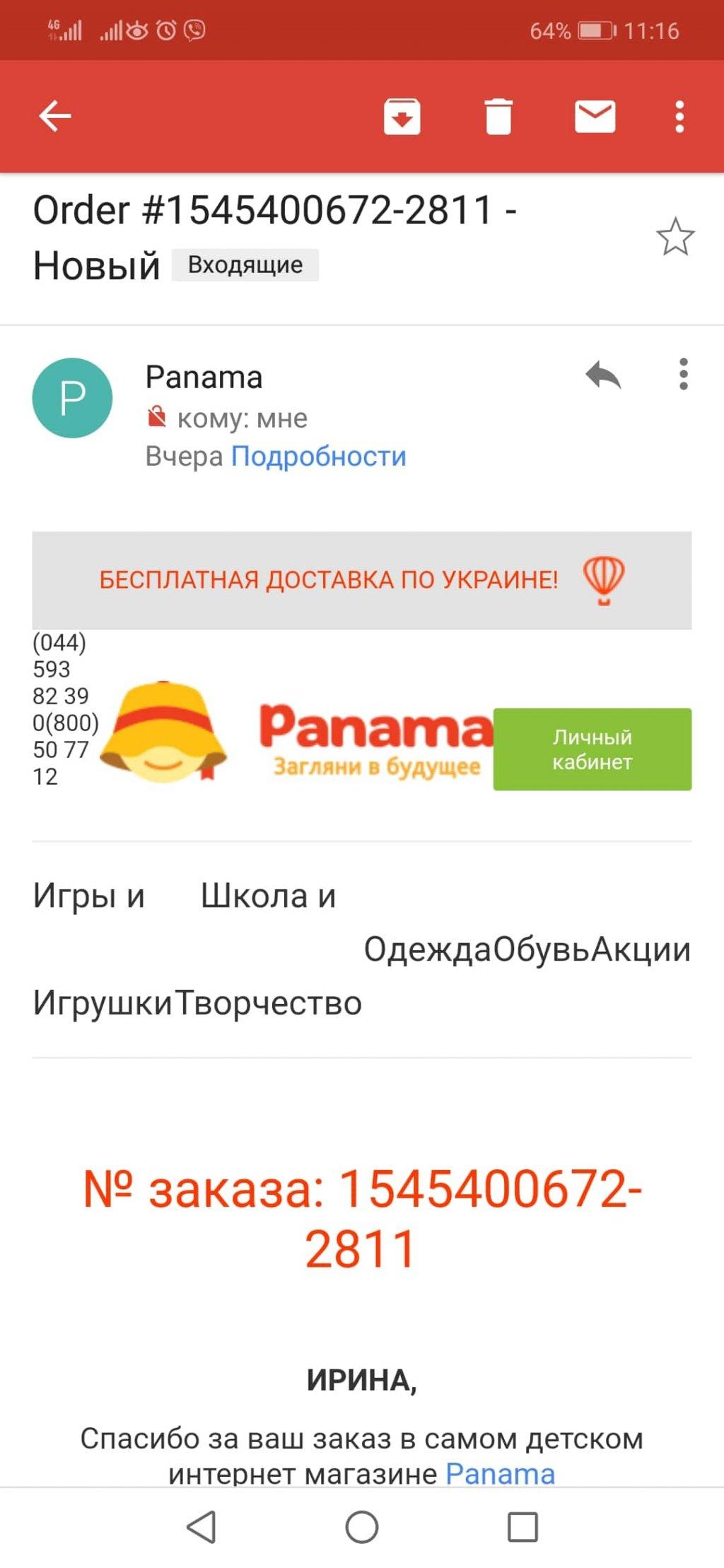 Интернет-магазин panama.ua - подарки