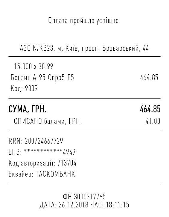 АЗС ОККО - OKKO Pay не списало балы