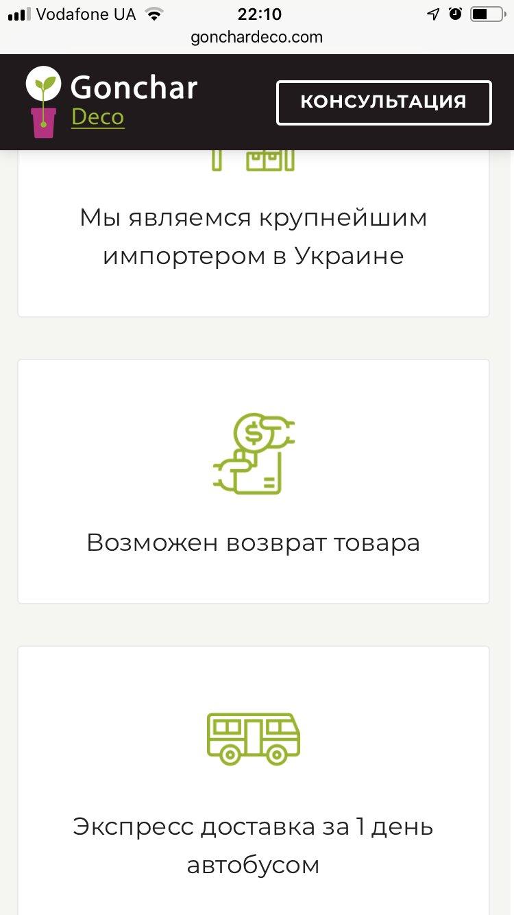 Брехуни постачальники Gonchardeco.com - Не відповідають за свої слова Гончар деко