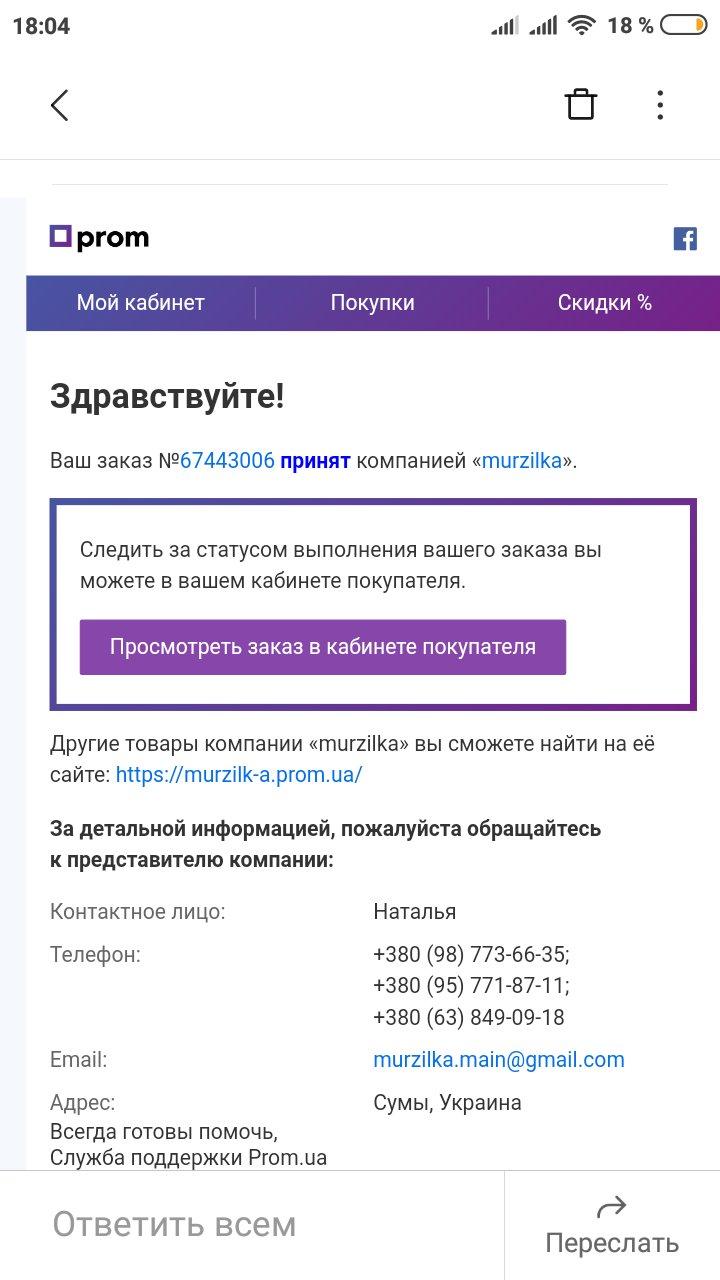 Prom.ua - Не получен оплаченный товар
