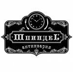 Ресторан Шпиндель, Ивано-Франковск отзывы