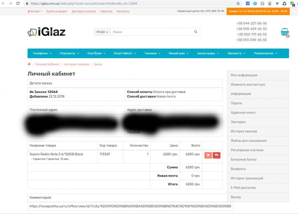 Интернет-магазин Iglaz.com.ua - Обманщики еще те!