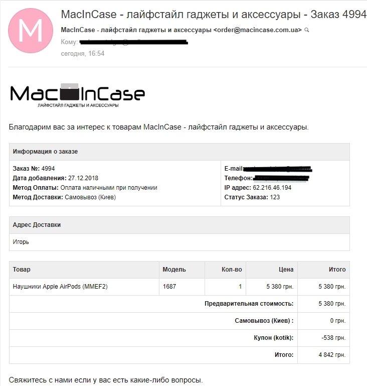 MacInCase интернет-магазин - Мошенники и вруны
