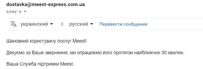 Мист Экспресс - Дозвонится на сайт невозможно