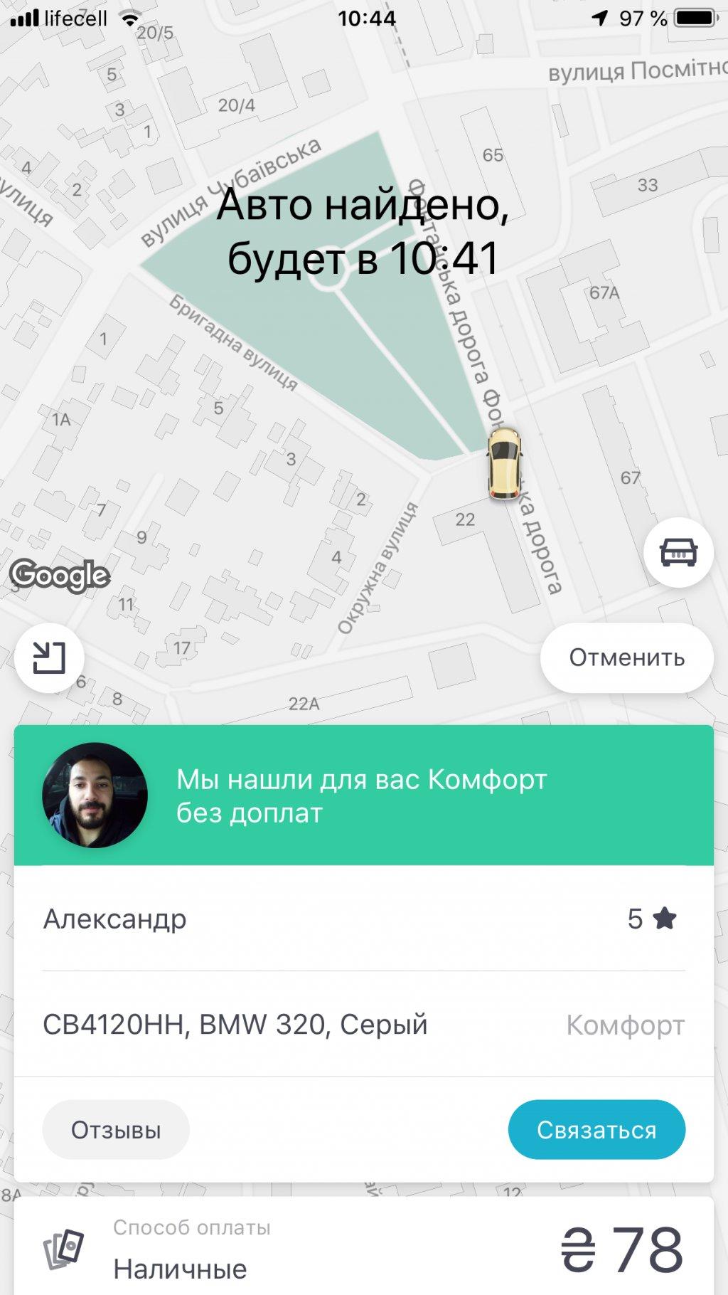 Uklon.ua (заказ такси) - Водитель не приехал спустя 20 минут