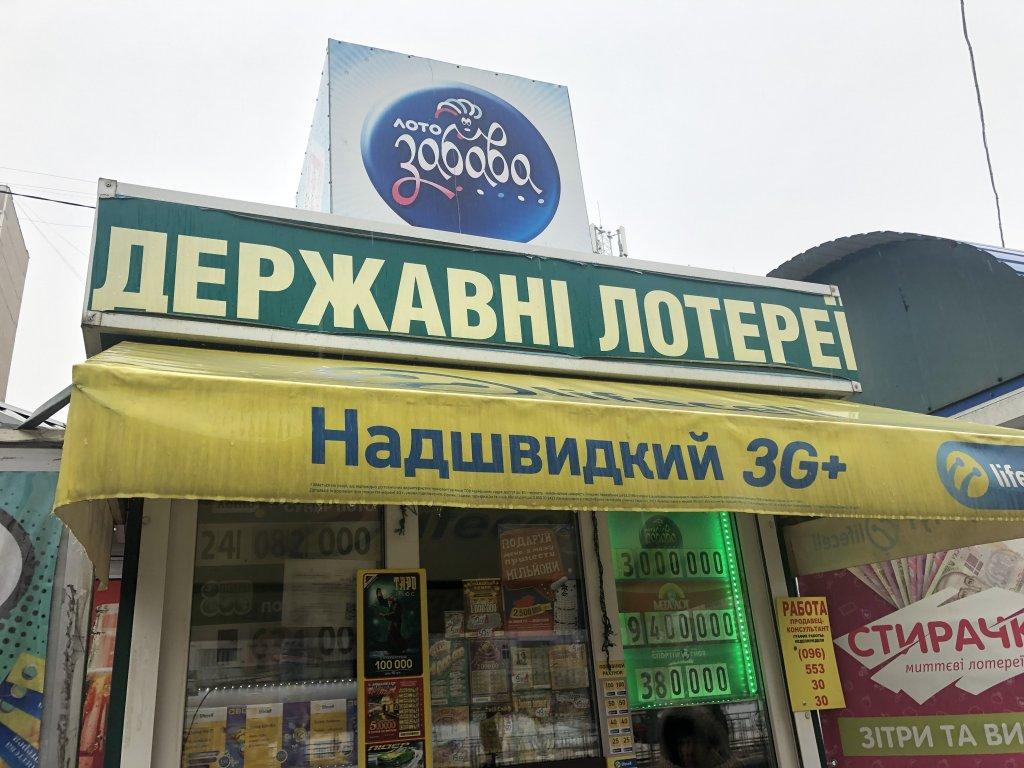 Украинская Национальная Лотерея - Хамство работницы киоска \Державні Лотереї\ № 137, Анны Ахматовой 14-А