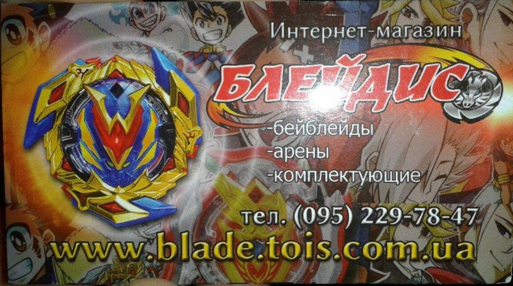 Блейдис интернет-магазин - Мошенники!