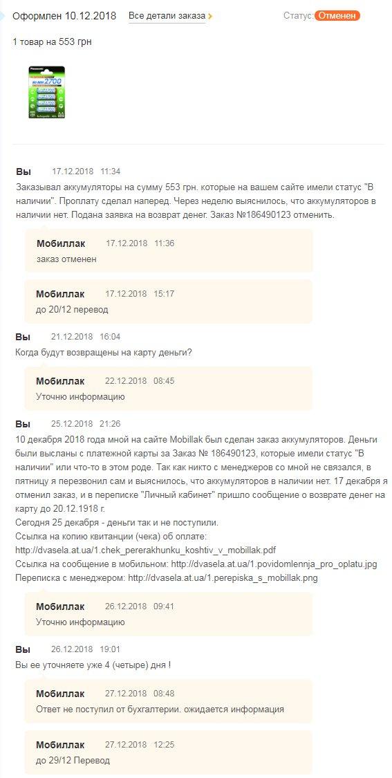МОБИЛЛАК - Всем, кто пишет эти отзыви о Mobillak