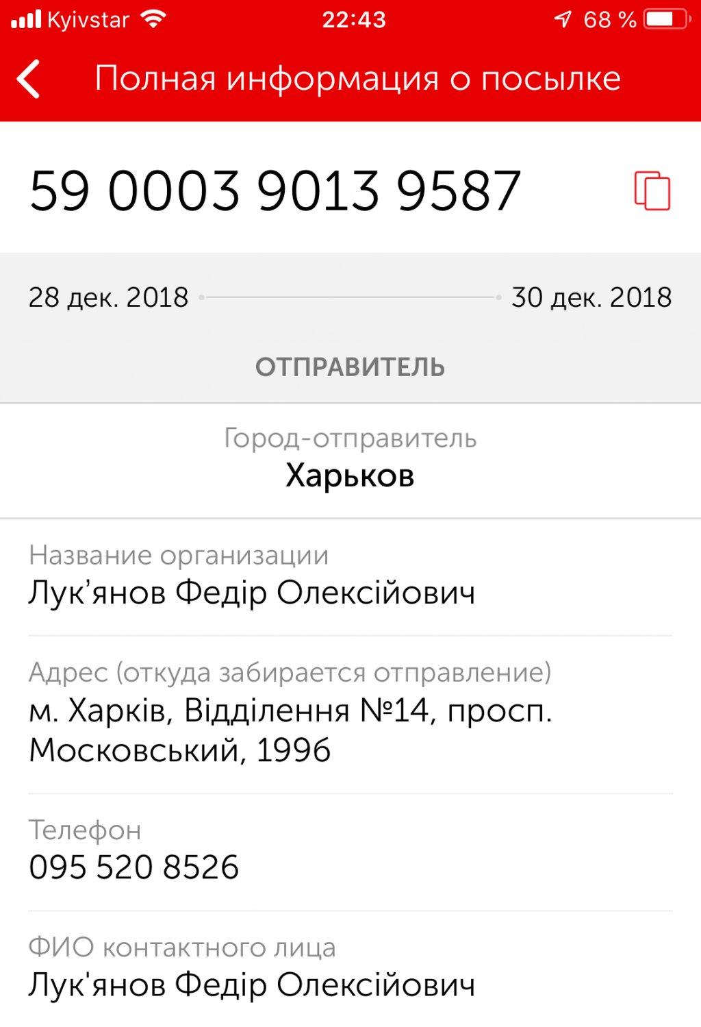 ikra-market.site интернет-магазин - МОШЕННИКИ