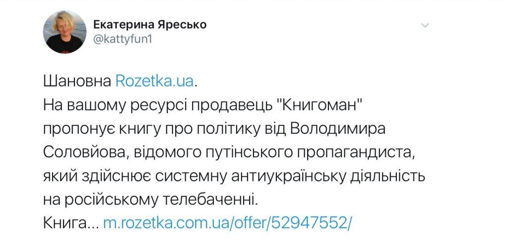 Розетка - интернет-магазин (rozetka.ua) - Розетка дрRянь