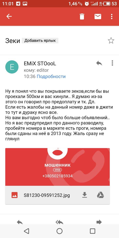 RST. ua - Админам класть на все