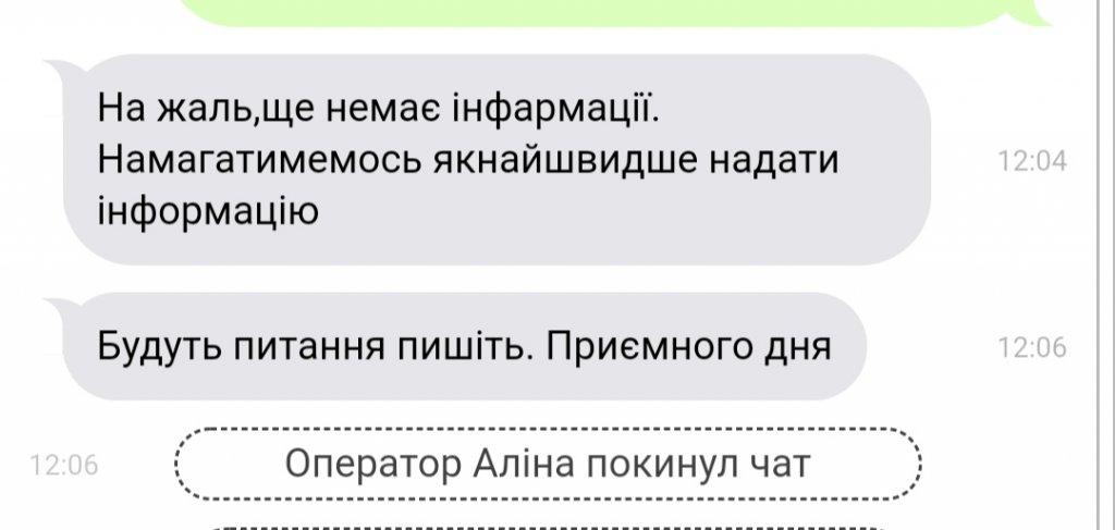 Ин-Тайм - Вопрос))