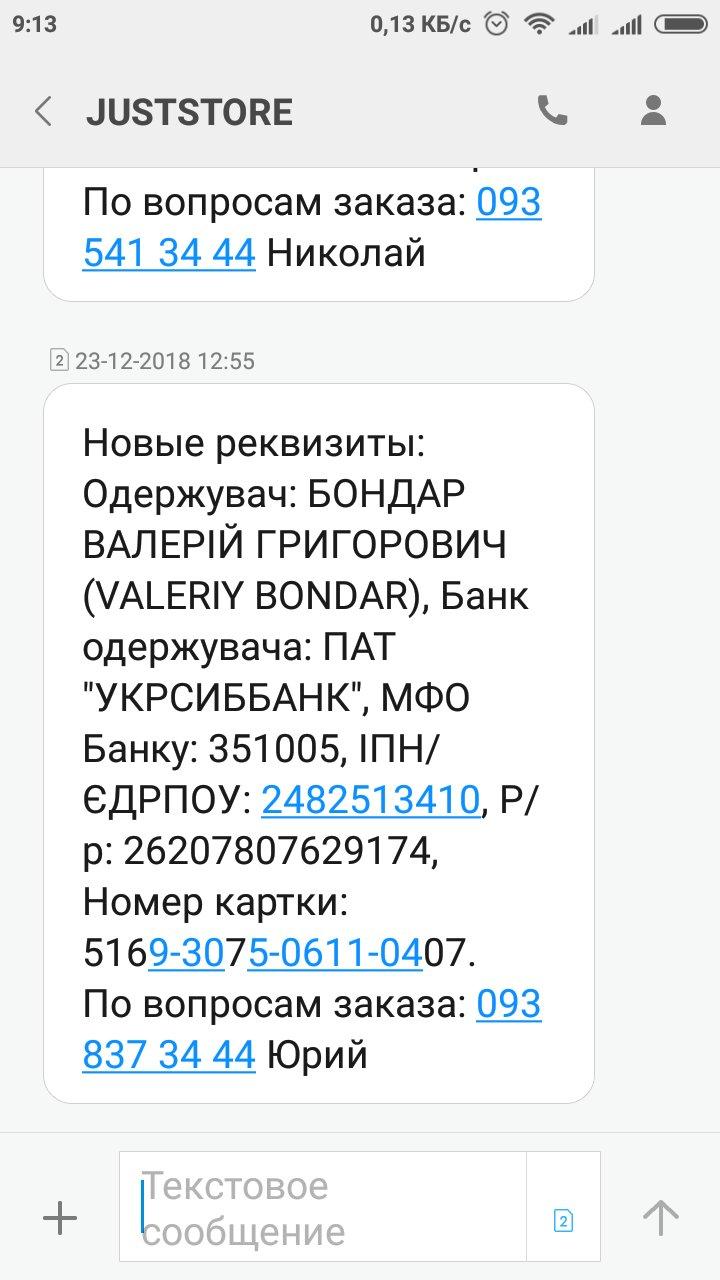 Just-store.ua интернет-магазин - Воры