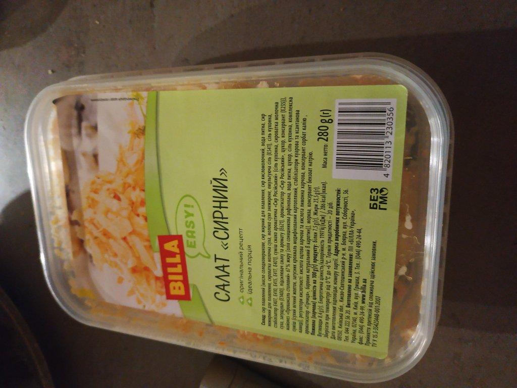 BILLA - Салат сырный