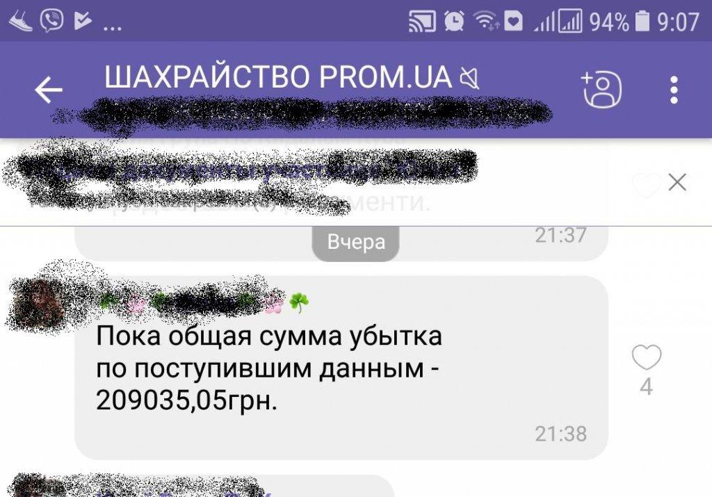 be3f0744a5059d Prom.ua отзывы - ответы от официального представителя - Первый ...