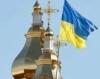 Томос для Украины отзывы