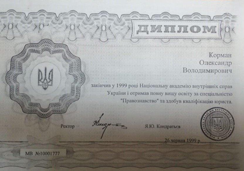 Украина - диплом - поддельные дипломы
