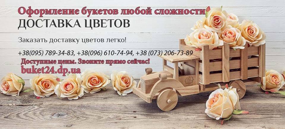 Buket24 - Доставка Цветов Днепр | Доставка за Наш Счёт | https://buket24.dp.ua/
