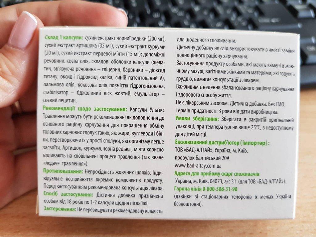 Ульгикс Пищеварение - Быстрая помощь если стал желудок